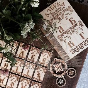 С 16 июля до Дня Лады (17 августа) при заказе Древнерусской Азбуки оберег для дома в подарок!,