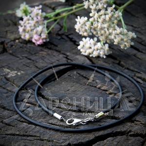Каучуковый шнурок с серебряным замком,